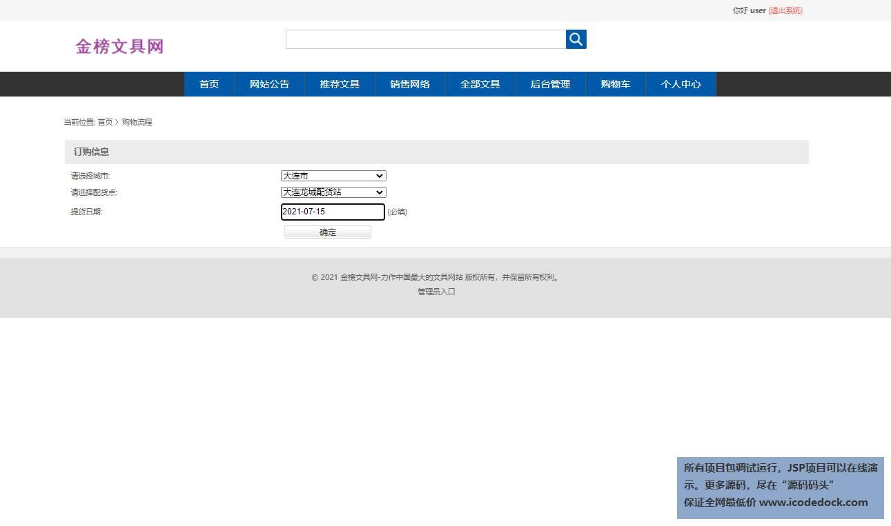 源码码头-SSM实现的一个在线文具学习用品购买商城网站-用户角色-提交订单