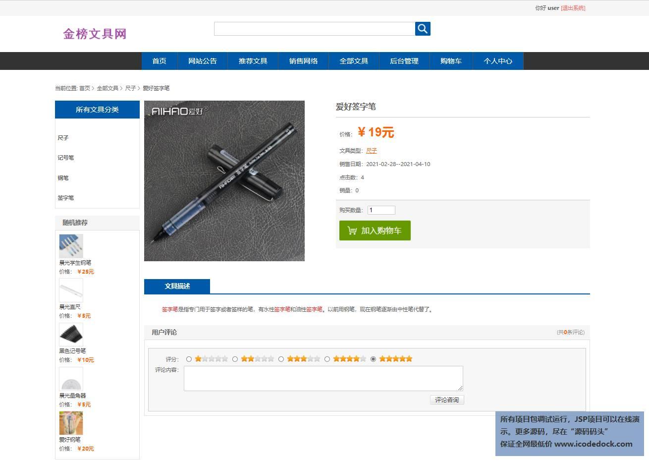 源码码头-SSM实现的一个在线文具学习用品购买商城网站-用户角色-查看商品详情