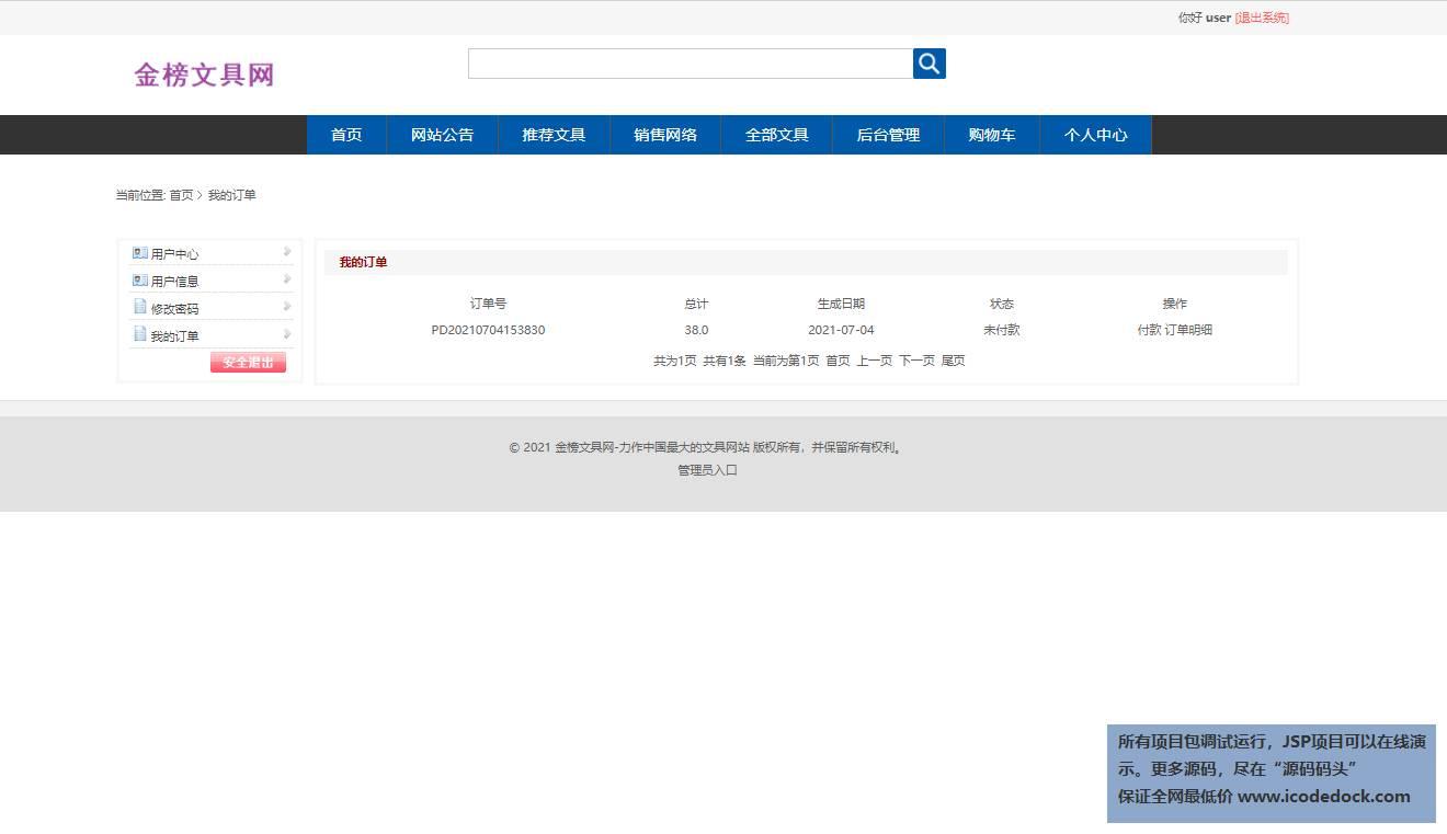 源码码头-SSM实现的一个在线文具学习用品购买商城网站-用户角色-查看订单