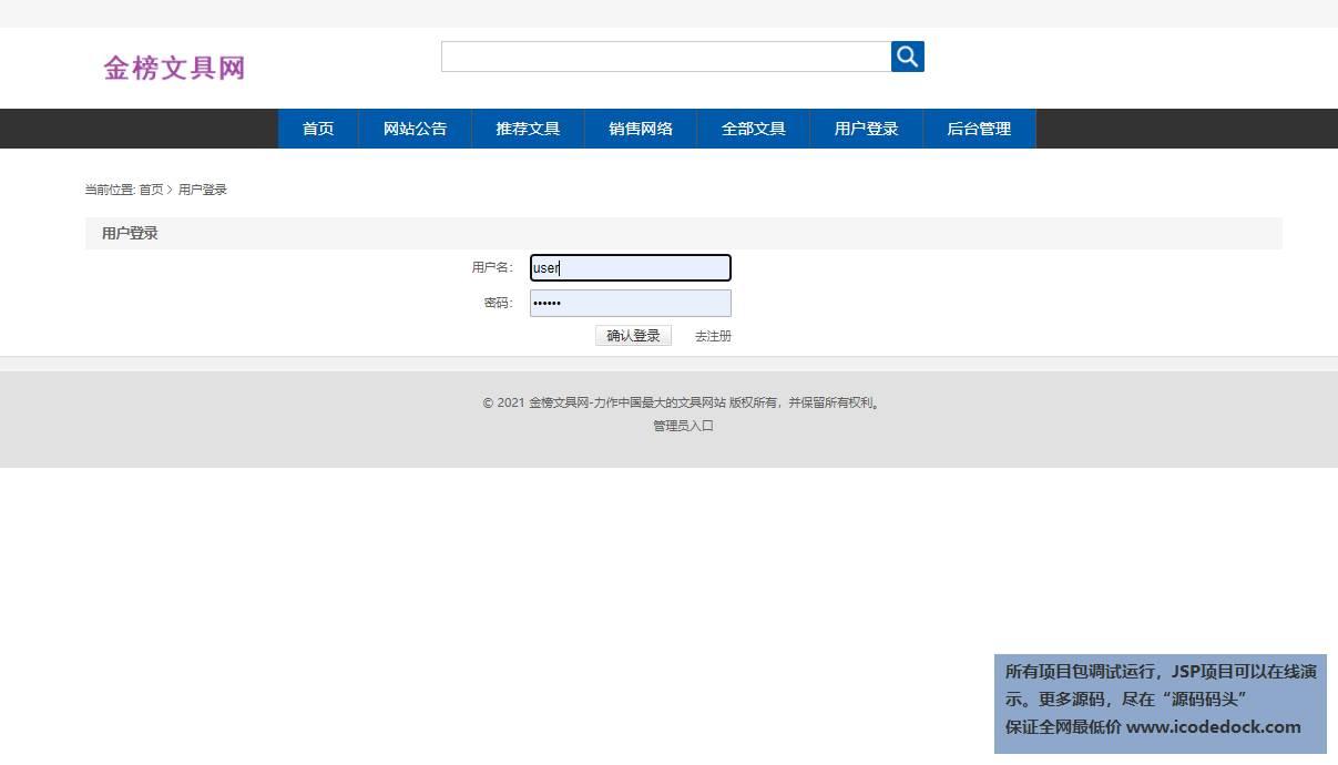 源码码头-SSM实现的一个在线文具学习用品购买商城网站-用户角色-用户登录