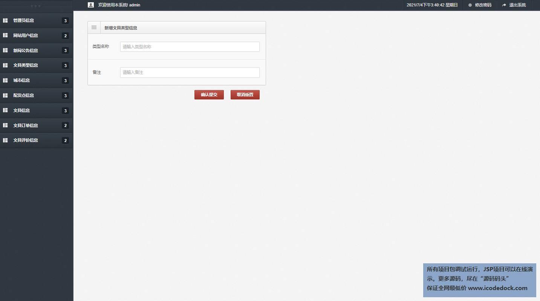 源码码头-SSM实现的一个在线文具学习用品购买商城网站-管理员角色-文具类型信息管理