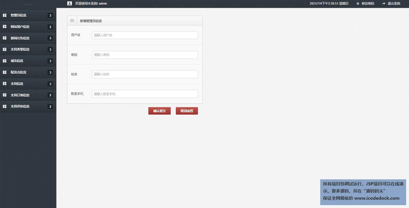 源码码头-SSM实现的一个在线文具学习用品购买商城网站-管理员角色-管理员信息管理