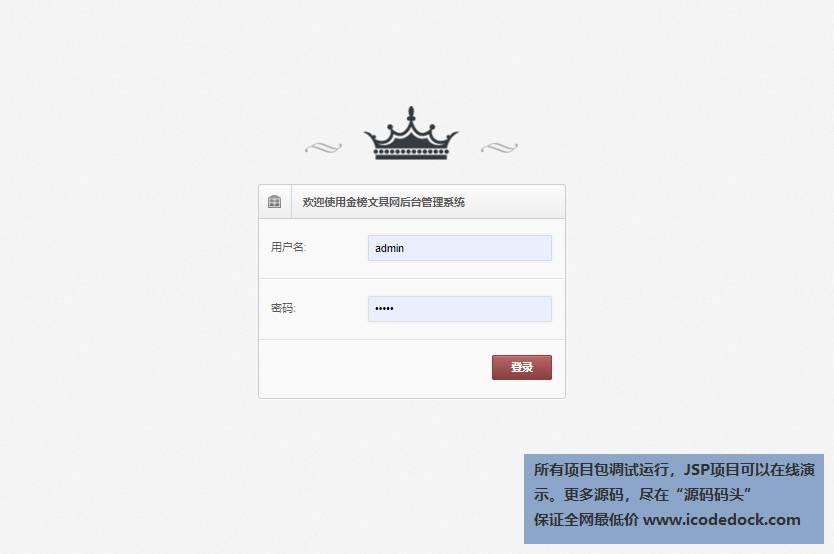 源码码头-SSM实现的一个在线文具学习用品购买商城网站-管理员角色-管理员登录