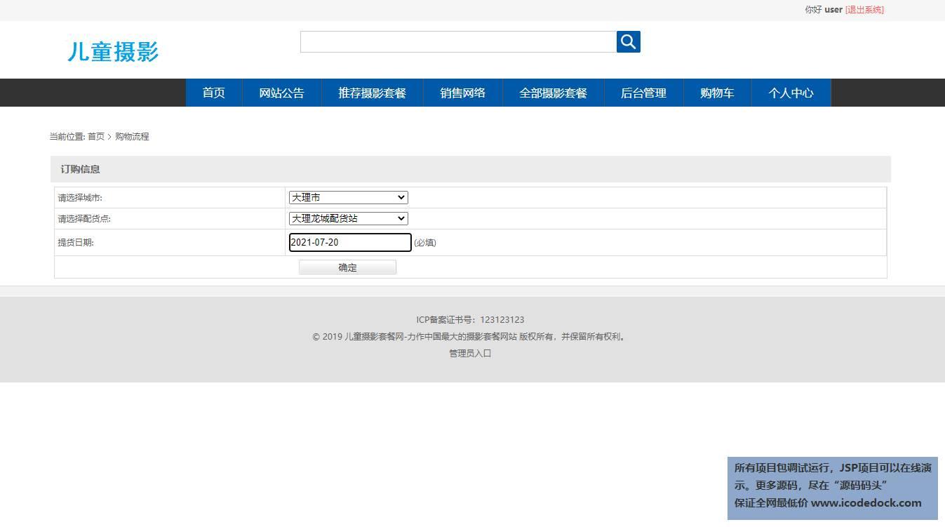 源码码头-SSM实现的儿童摄影预约网站平台-用户角色-提交订单