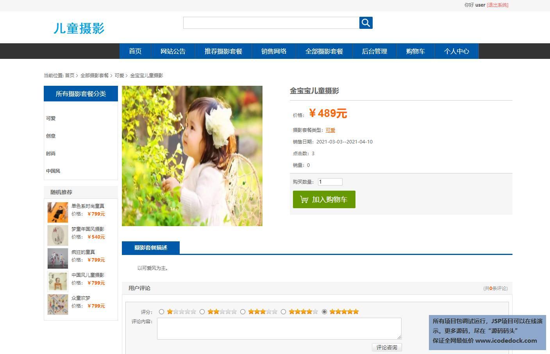 源码码头-SSM实现的儿童摄影预约网站平台-用户角色-查看商品详情