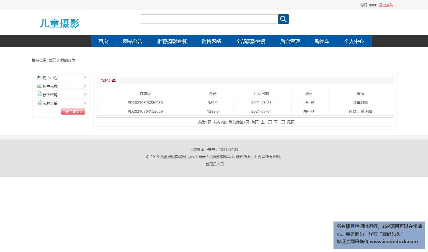源码码头-SSM实现的儿童摄影预约网站平台-用户角色-查看订单