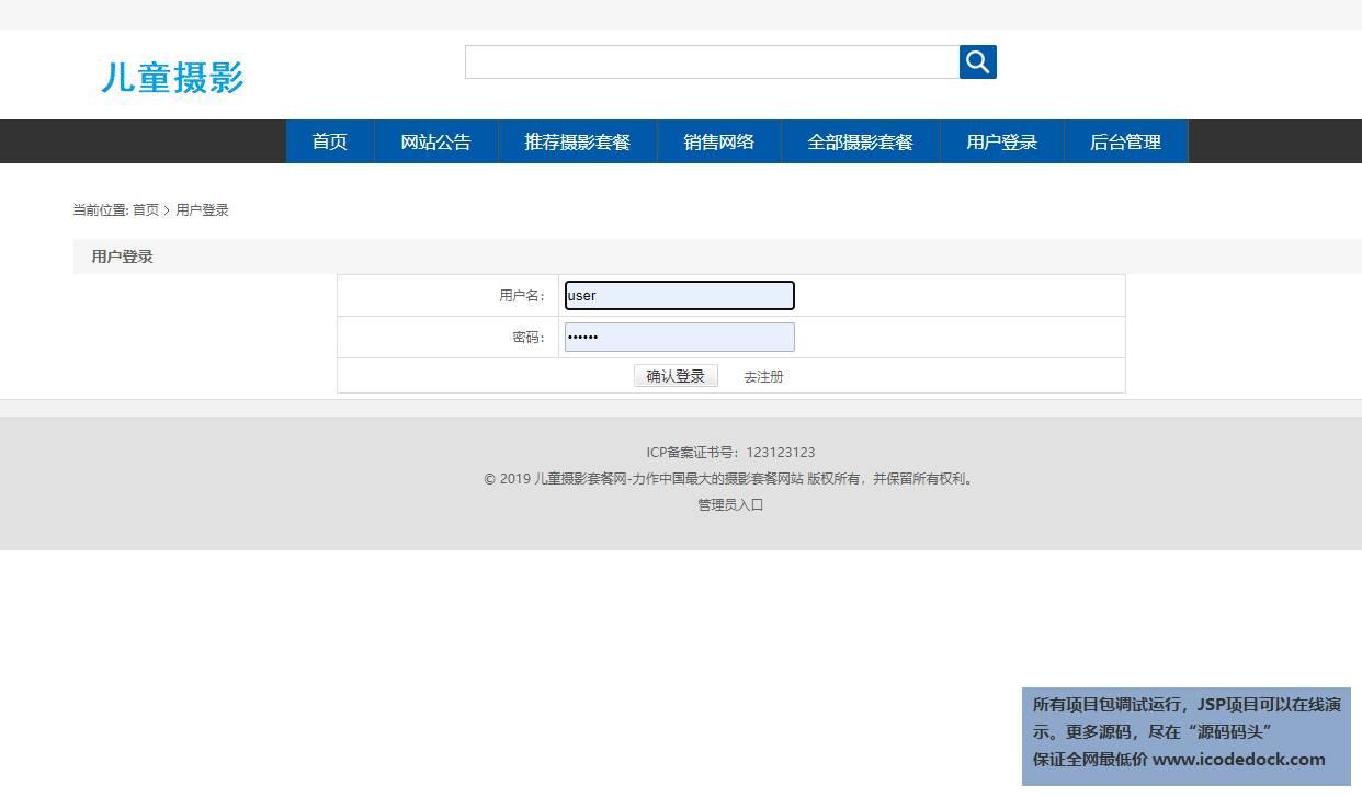 源码码头-SSM实现的儿童摄影预约网站平台-用户角色-用户登录