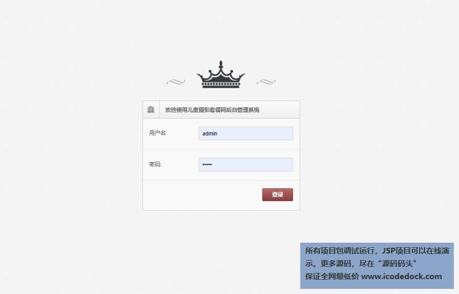 源码码头-SSM实现的儿童摄影预约网站平台-管理员角色-管理员登录