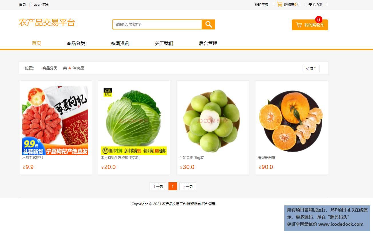 源码码头-SSM实现的在线农产品商城-用户角色-按分类查看商品