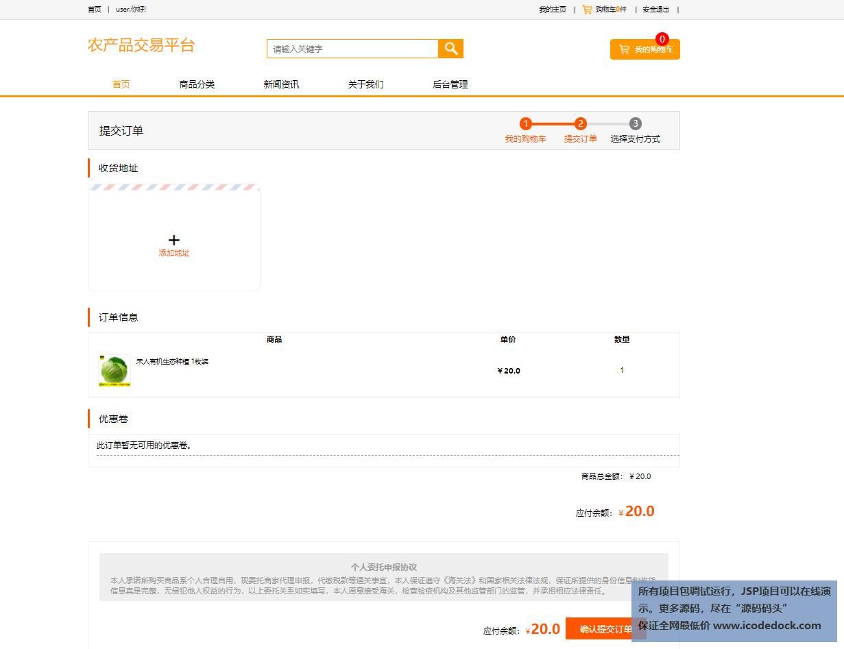 源码码头-SSM实现的在线农产品商城-用户角色-提交订单