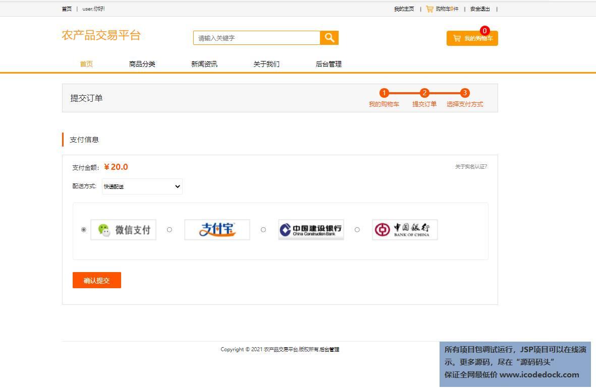 源码码头-SSM实现的在线农产品商城-用户角色-支付订单
