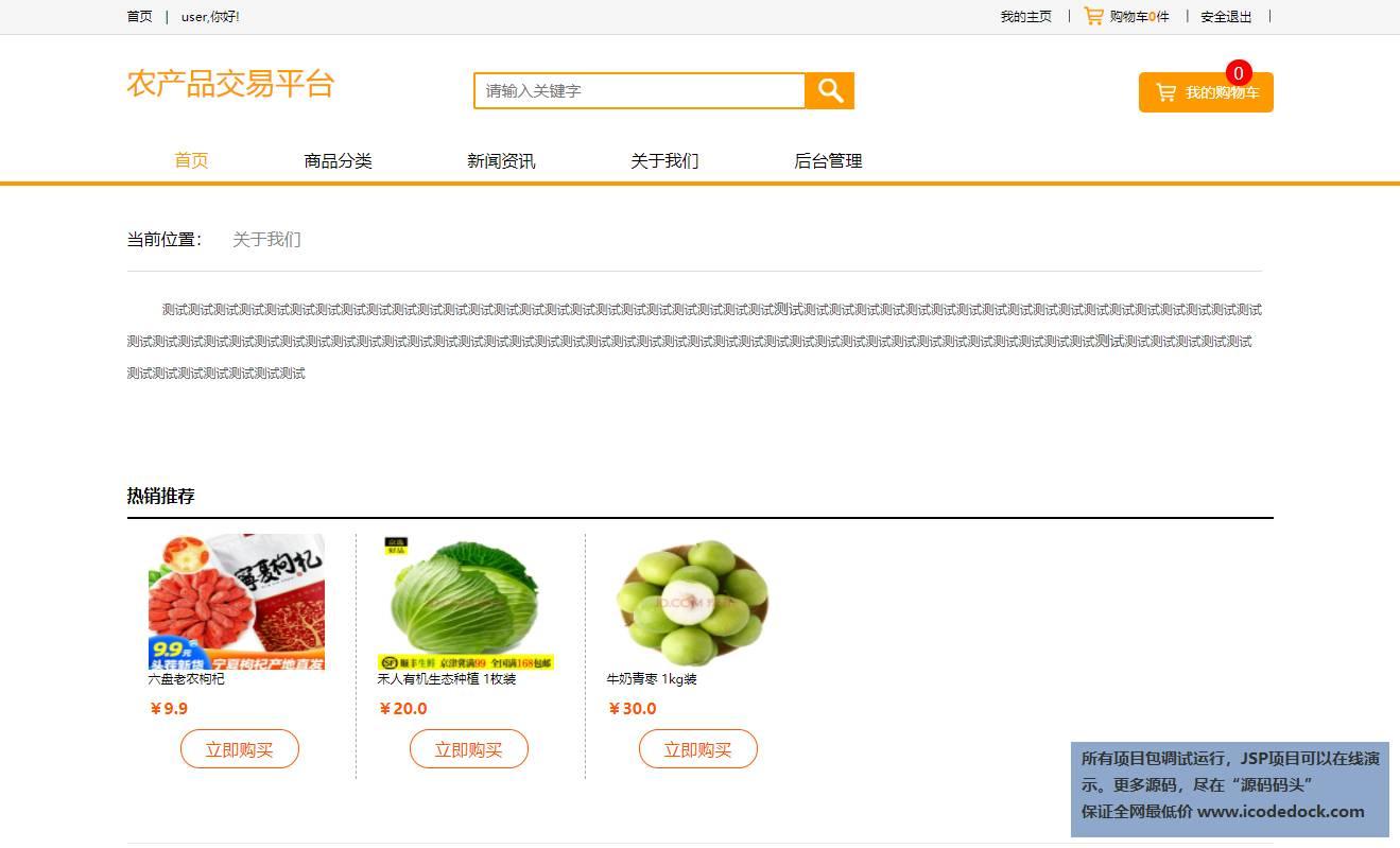 源码码头-SSM实现的在线农产品商城-用户角色-查看关于我们