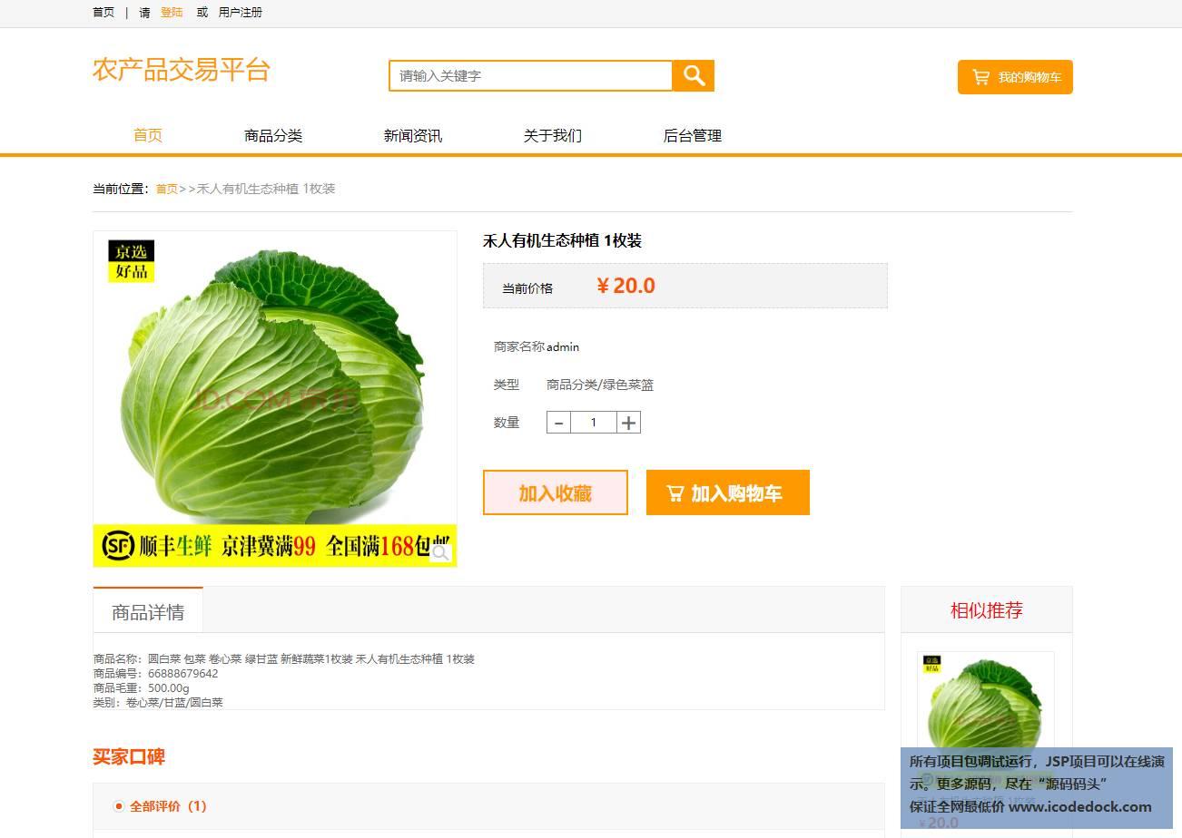 源码码头-SSM实现的在线农产品商城-用户角色-查看商品详情
