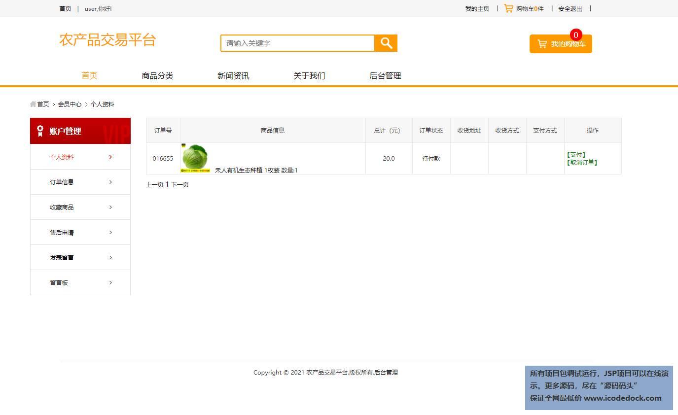 源码码头-SSM实现的在线农产品商城-用户角色-查看我的订单
