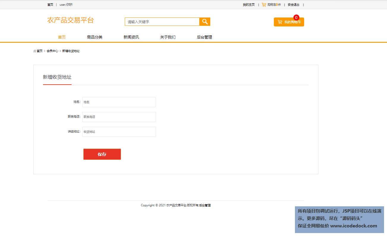 源码码头-SSM实现的在线农产品商城-用户角色-添加收获地址