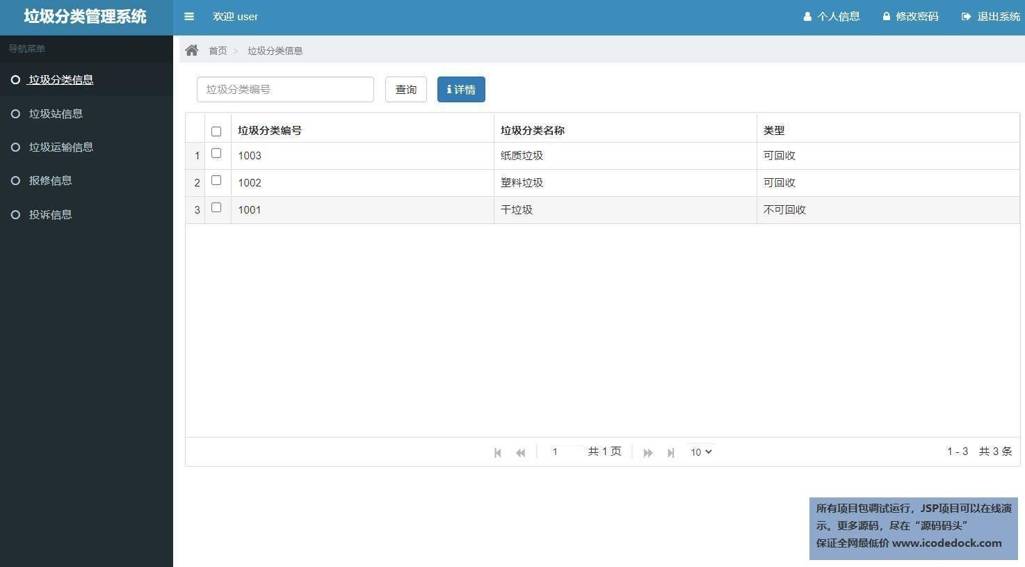 源码码头-SSM实现的垃圾分类管理系统-用户角色-垃圾分类信息查询