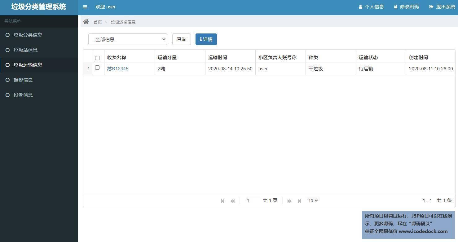源码码头-SSM实现的垃圾分类管理系统-用户角色-垃圾运输查询