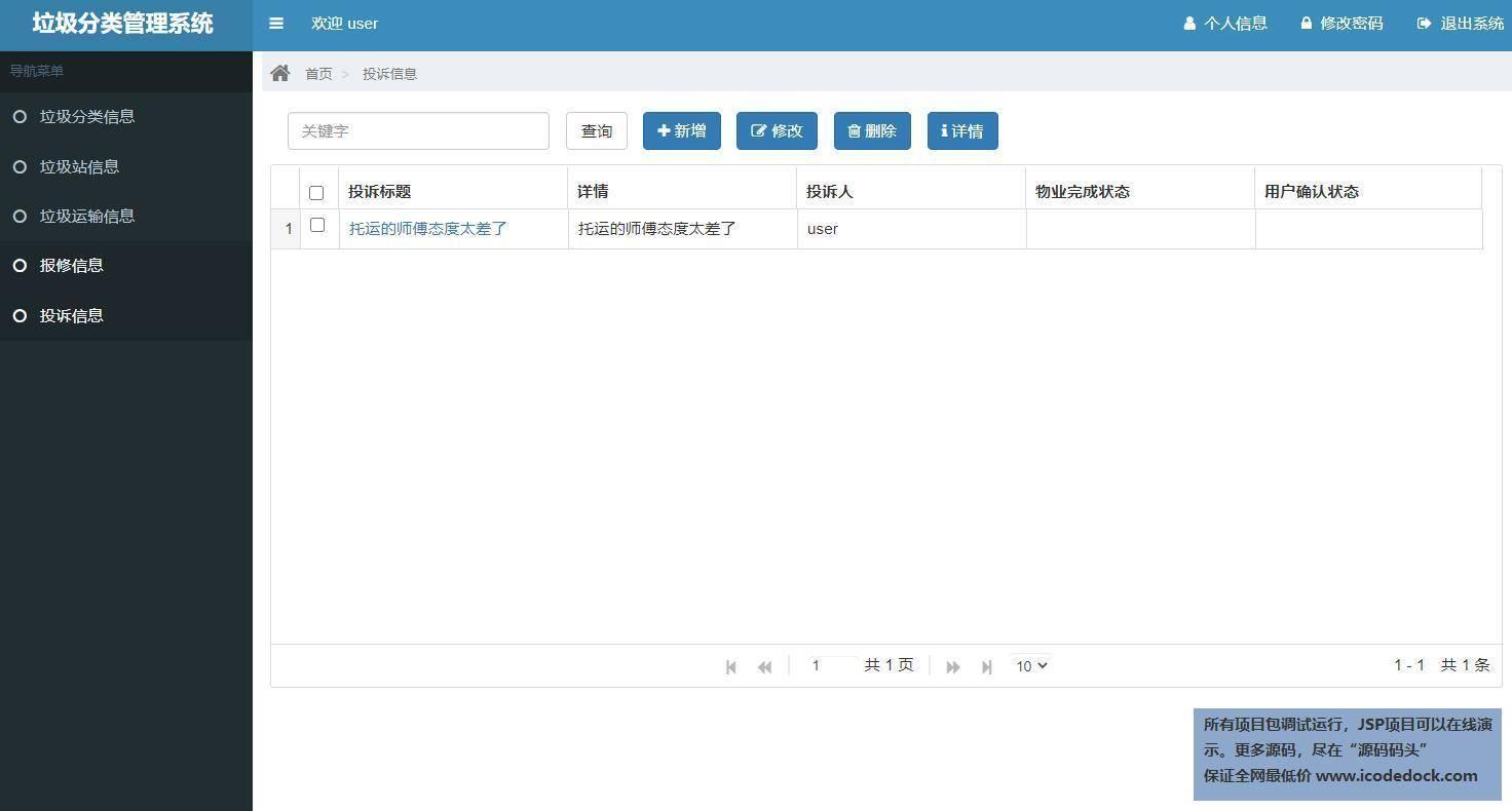 源码码头-SSM实现的垃圾分类管理系统-用户角色-投诉信息管理