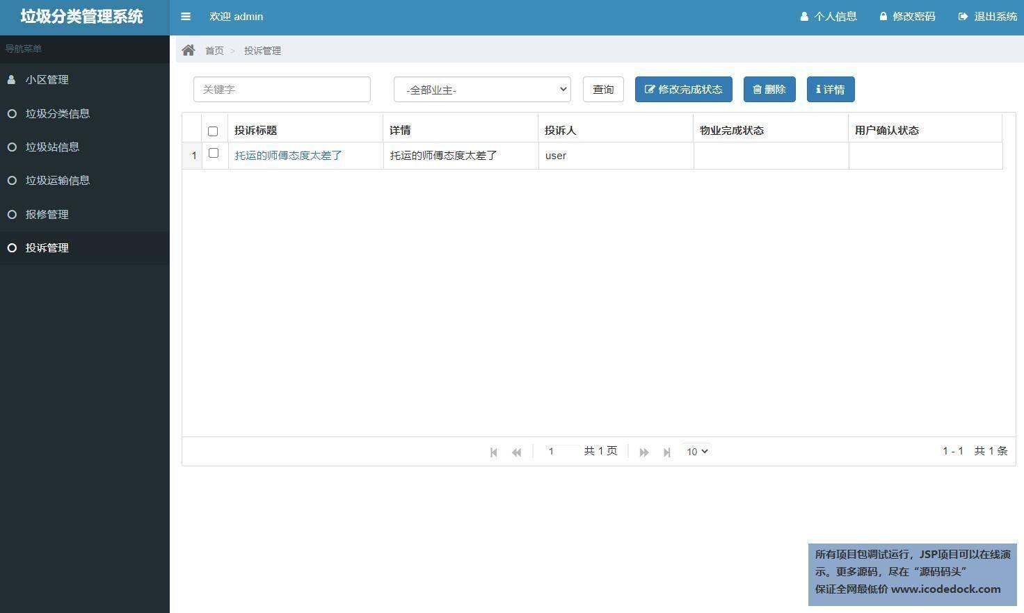 源码码头-SSM实现的垃圾分类管理系统-管理员角色-投诉管理
