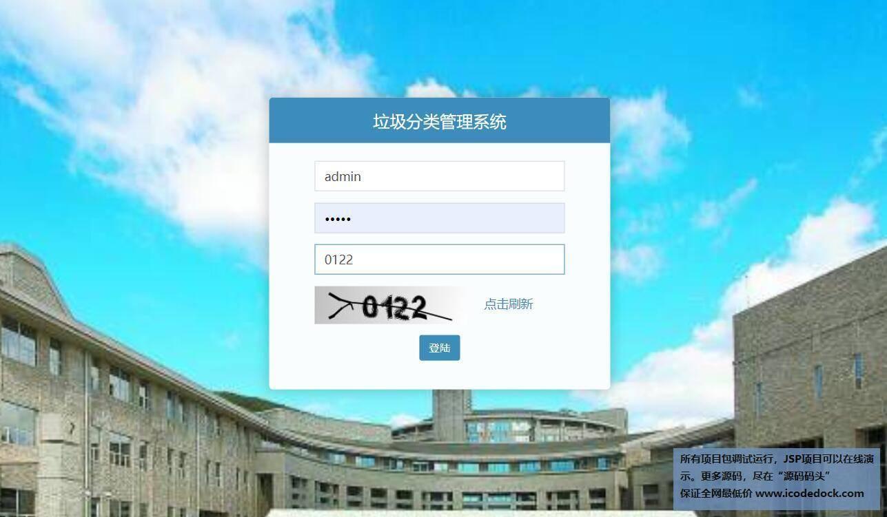 源码码头-SSM实现的垃圾分类管理系统-管理员角色-管理员登录