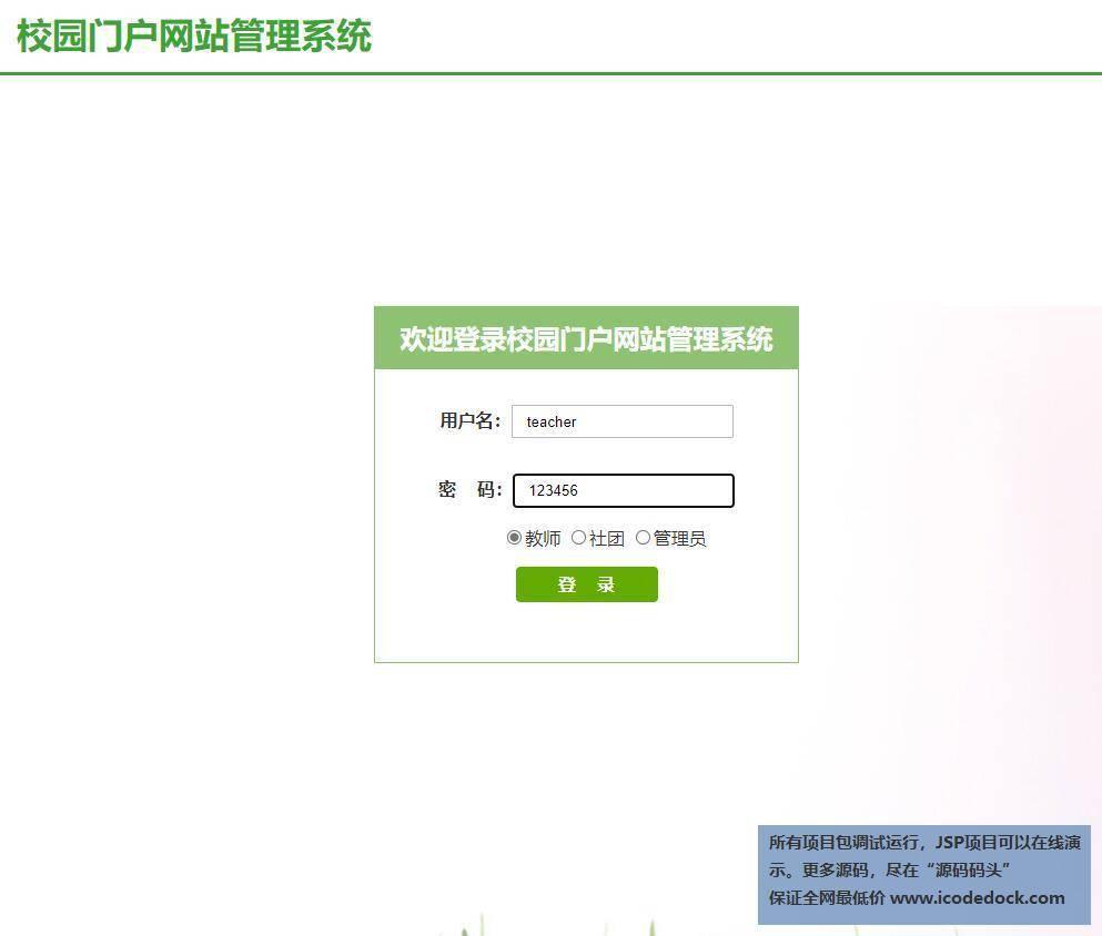 源码码头-SSM实现的校园门户平台网站系统-教师角色-教师角色登录