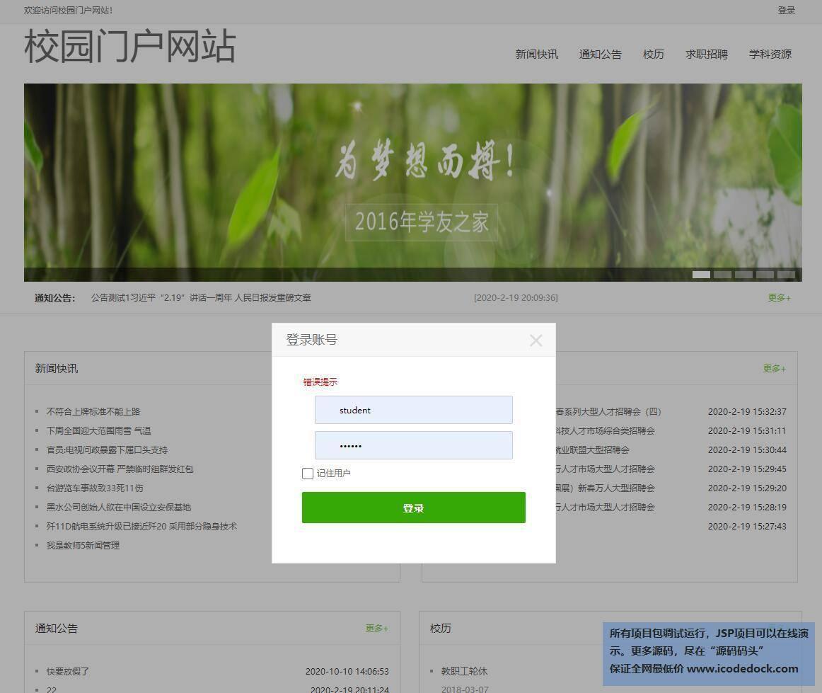 源码码头-SSM实现的校园门户平台网站系统-用户角色-学生登录