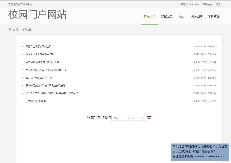 源码码头-SSM实现的校园门户平台网站系统-用户角色-新闻快讯