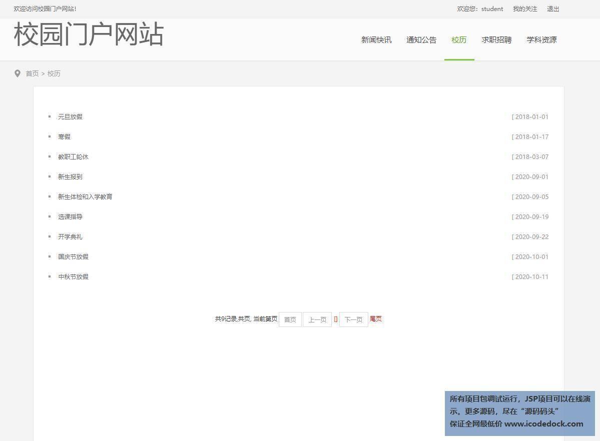 源码码头-SSM实现的校园门户平台网站系统-用户角色-查看校历