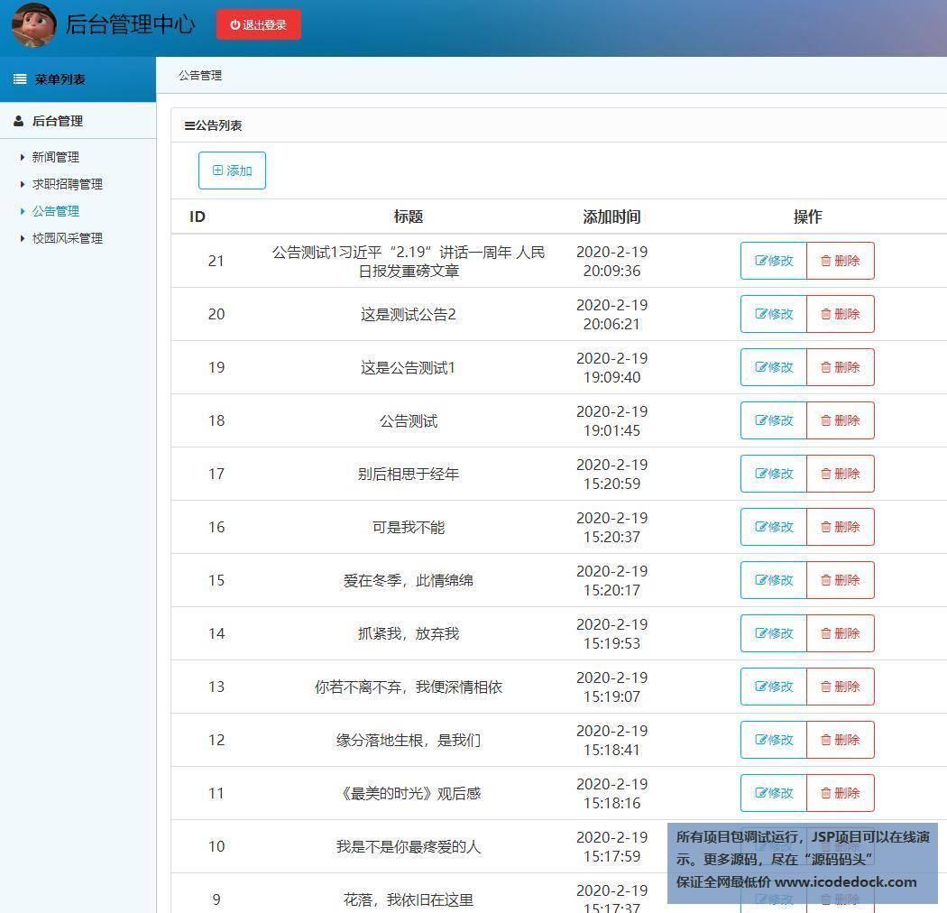 源码码头-SSM实现的校园门户平台网站系统-社团角色-公告管理