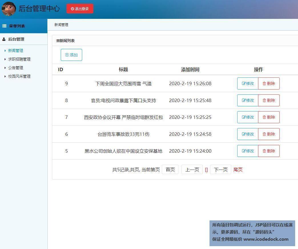 源码码头-SSM实现的校园门户平台网站系统-社团角色-新闻管理