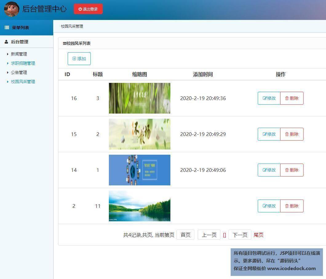 源码码头-SSM实现的校园门户平台网站系统-社团角色-校园风采管理