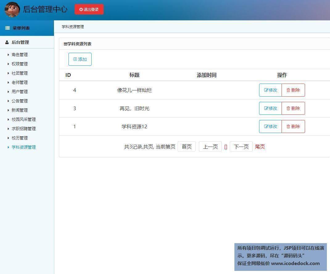 源码码头-SSM实现的校园门户平台网站系统-管理员角色-学科资源管理
