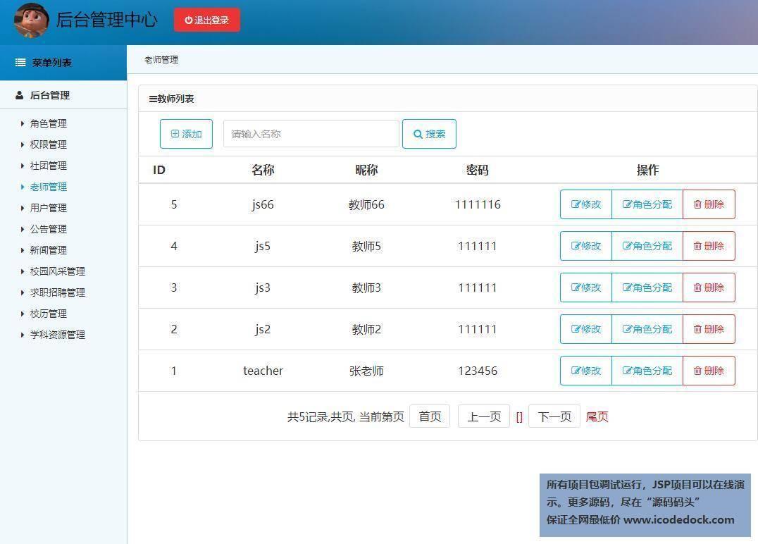 源码码头-SSM实现的校园门户平台网站系统-管理员角色-教师管理