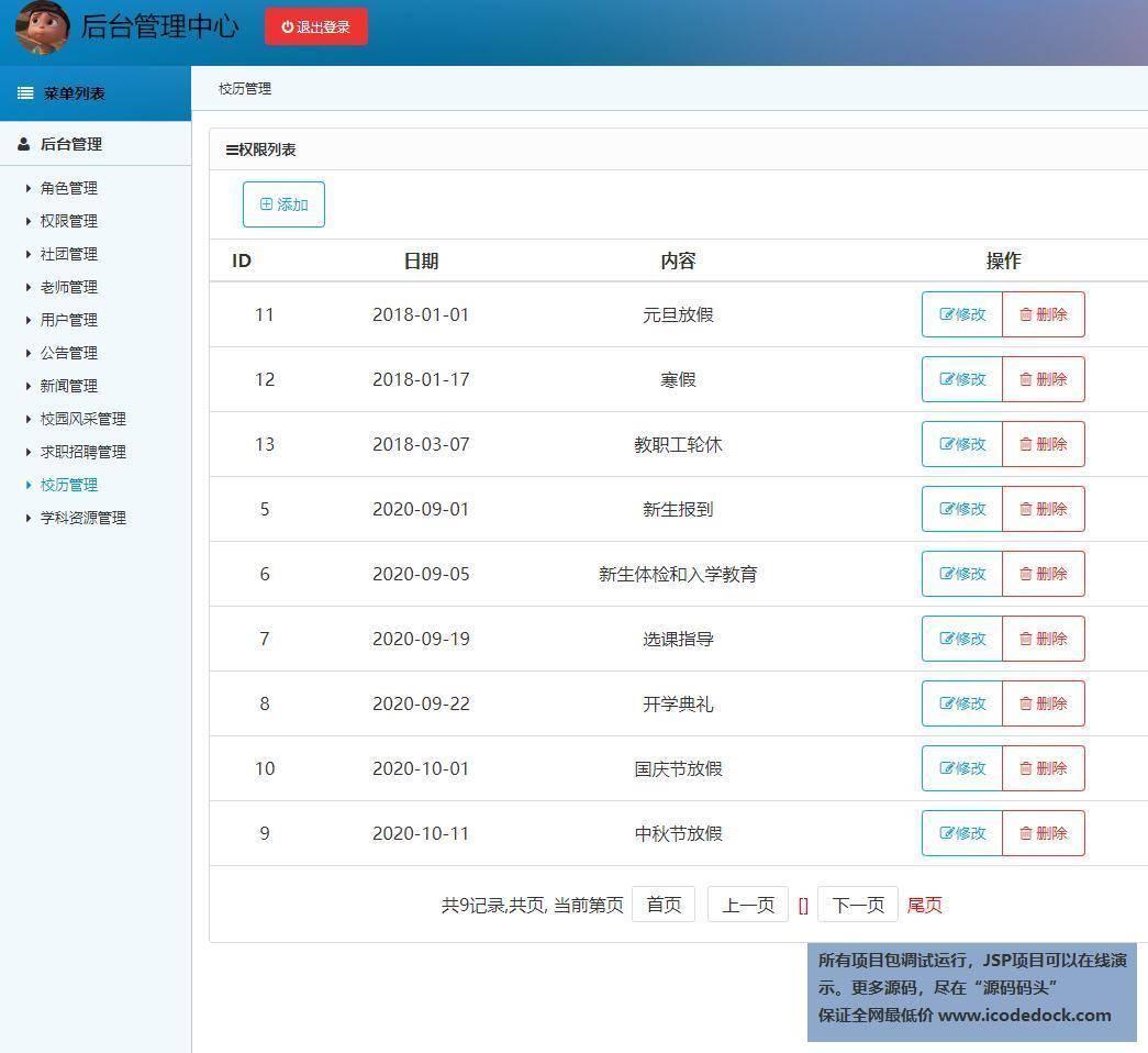 源码码头-SSM实现的校园门户平台网站系统-管理员角色-校历管理