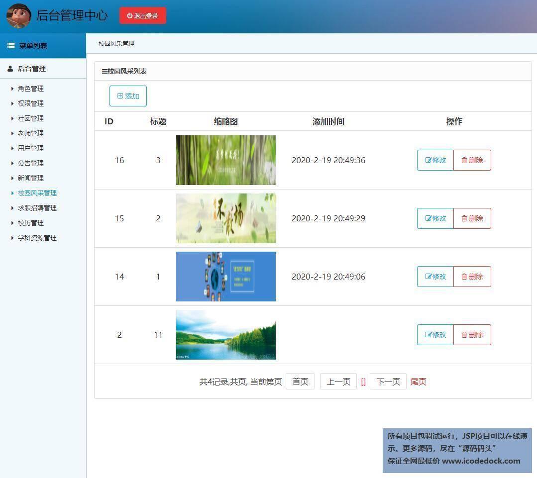 源码码头-SSM实现的校园门户平台网站系统-管理员角色-校园风采管理