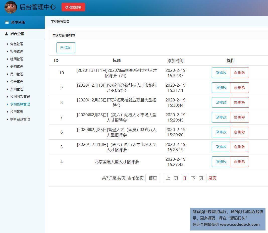 源码码头-SSM实现的校园门户平台网站系统-管理员角色-求职招聘管理