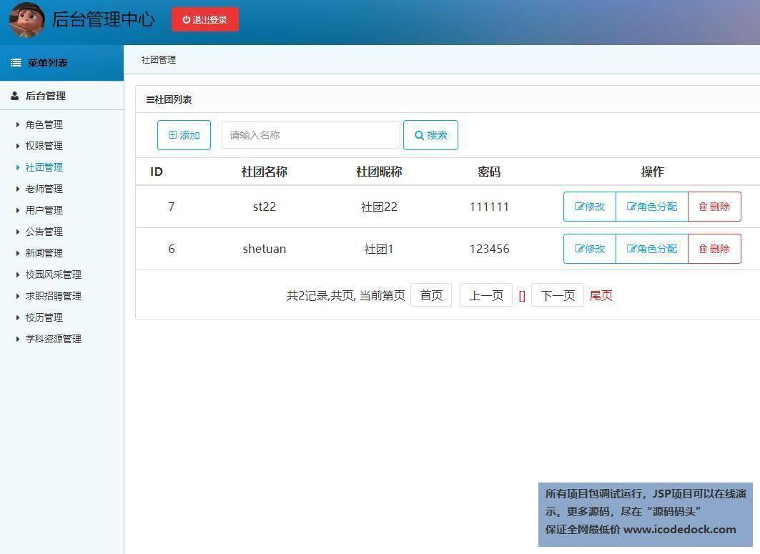 源码码头-SSM实现的校园门户平台网站系统-管理员角色-社团管理