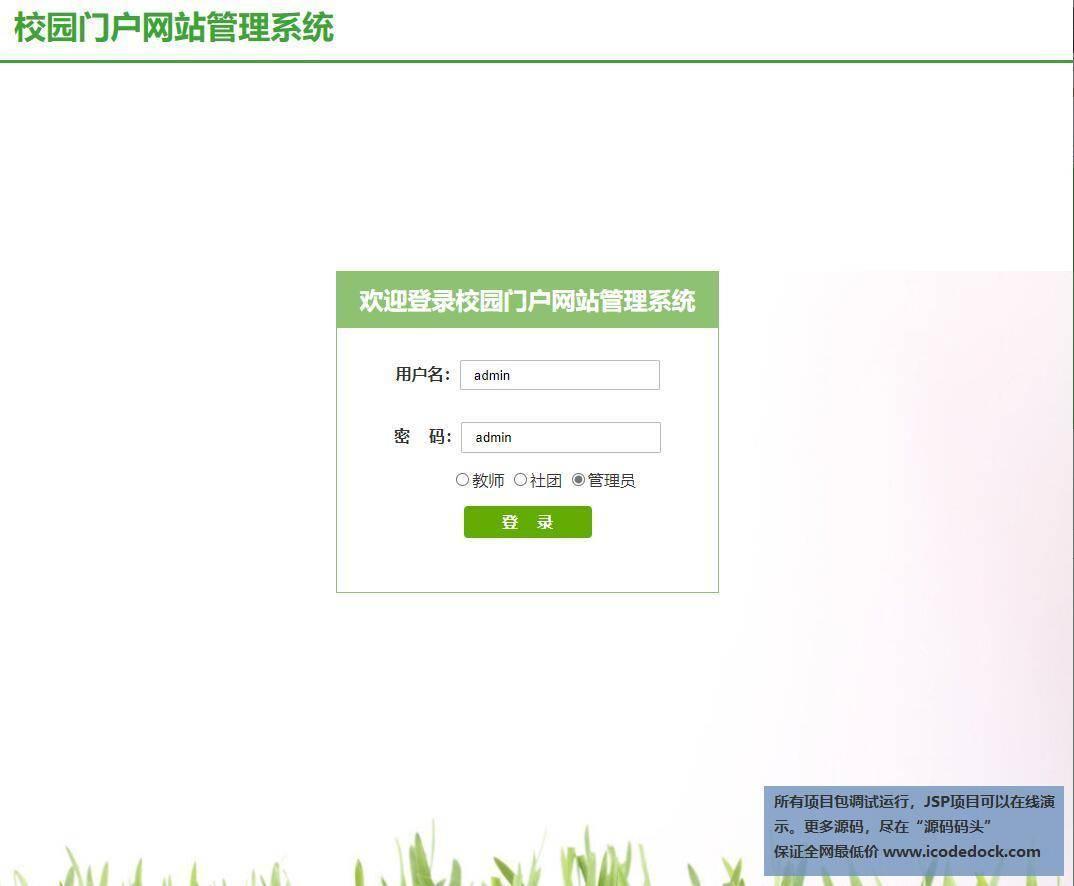 基于jsp+mysql+Spring+mybatis的SSM实现的校园门户平台网站系统eclipse源码代码 - 源码码头