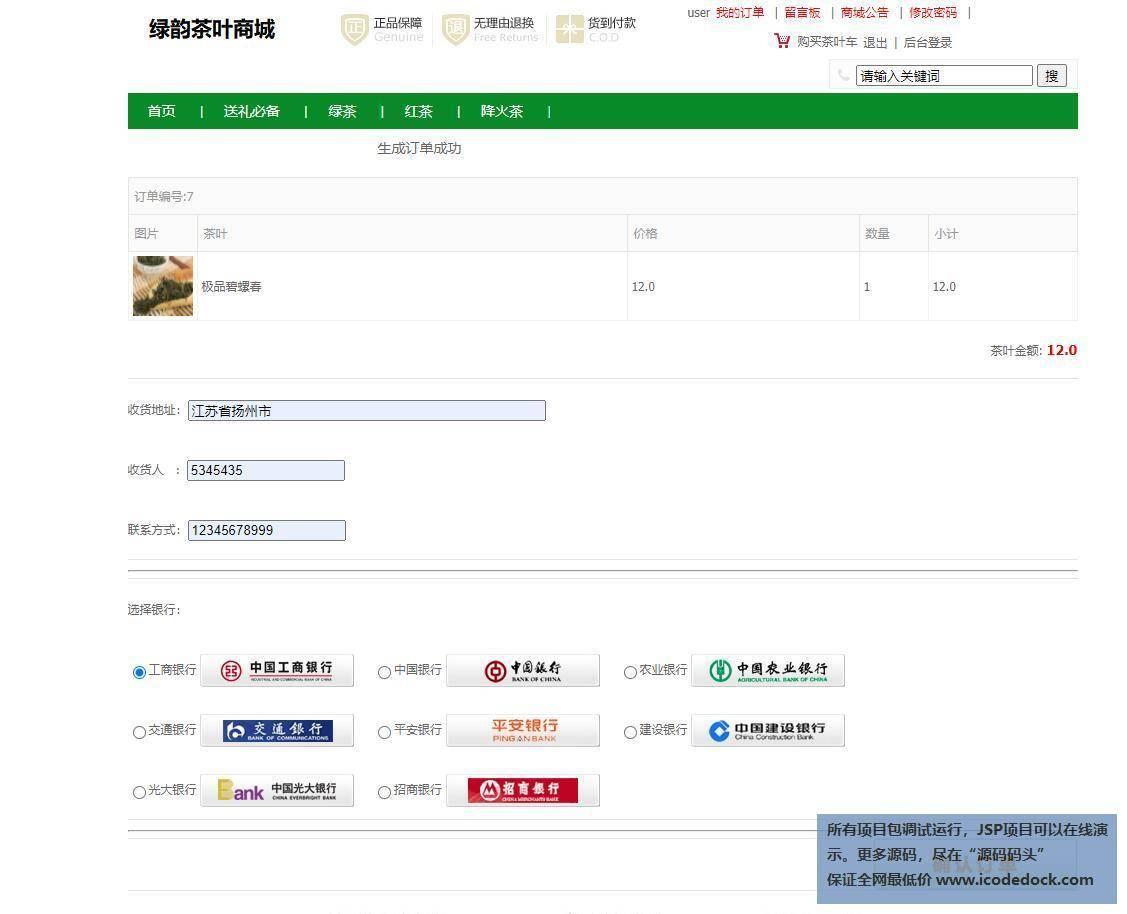 源码码头-SSM实现茶叶电商销售商城-用户角色-提交订单