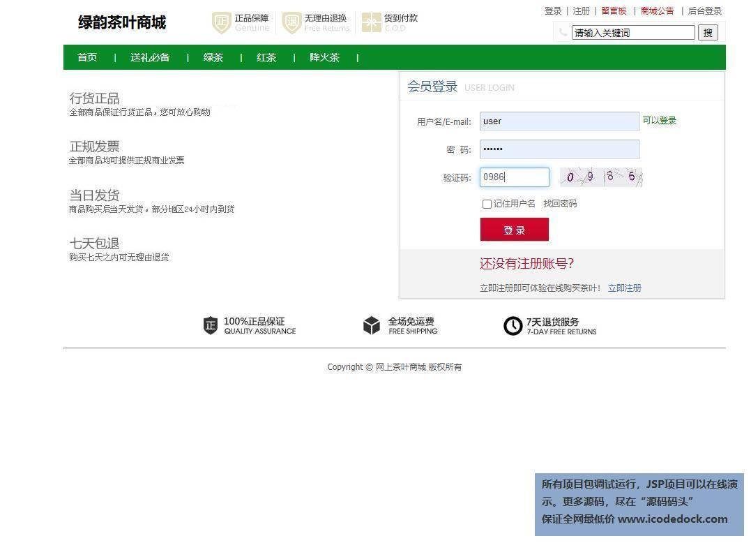 源码码头-SSM实现茶叶电商销售商城-用户角色-用户登录注册