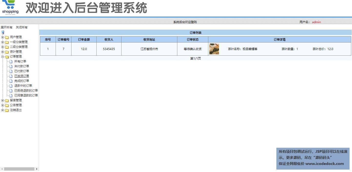 源码码头-SSM实现茶叶电商销售商城-管理员角色-操作发货收货