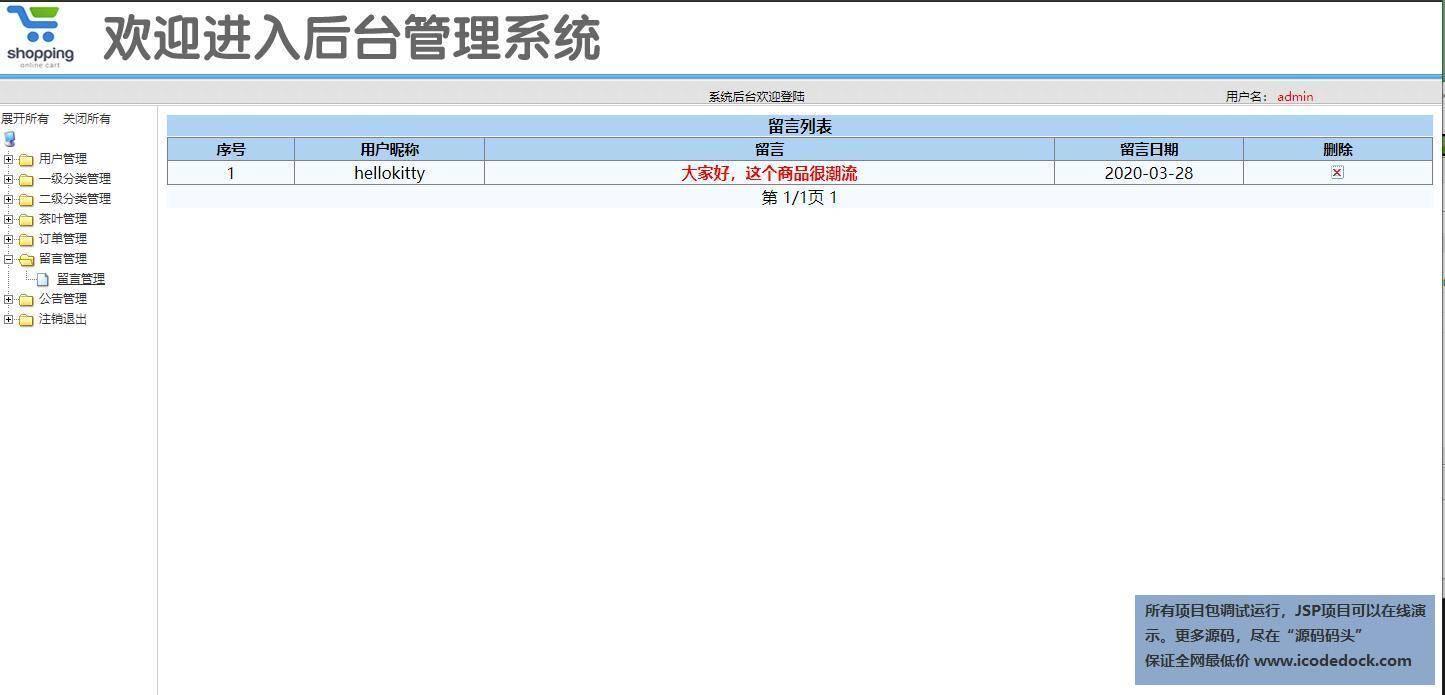 源码码头-SSM实现茶叶电商销售商城-管理员角色-留言公告管理