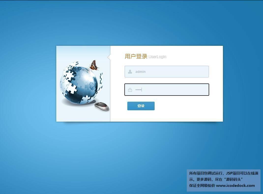 源码码头-SSM实现茶叶电商销售商城-管理员角色-管理员登录