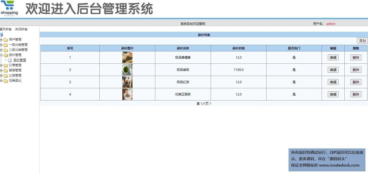 源码码头-SSM实现茶叶电商销售商城-管理员角色-茶叶商品管理