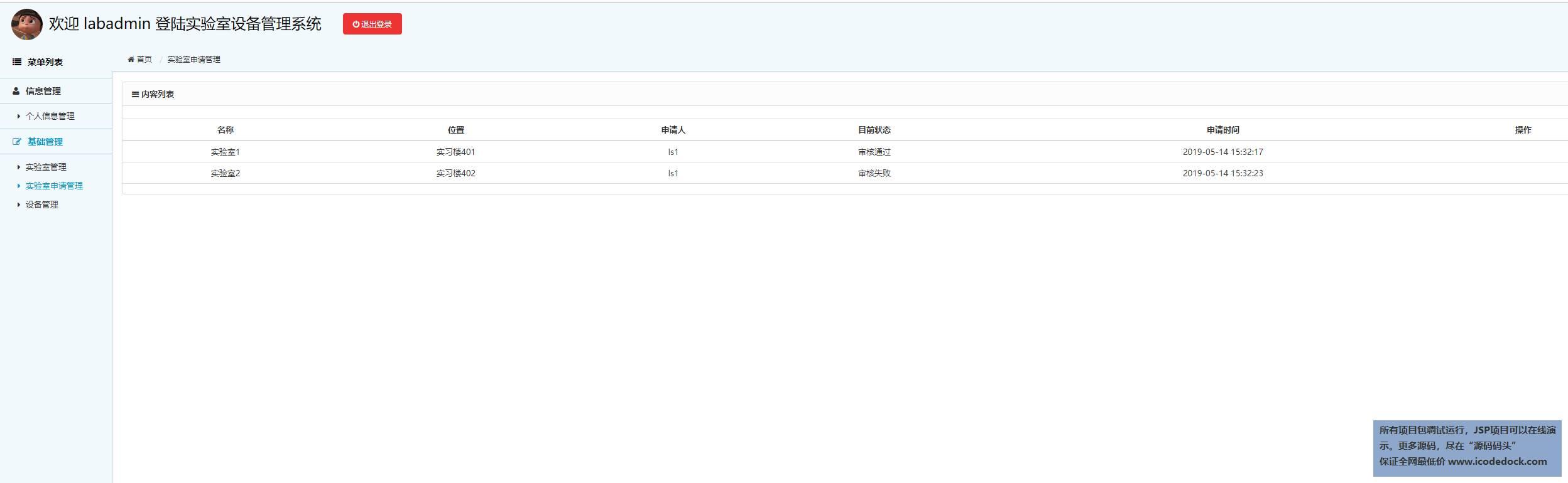源码码头-SSM实验室设备管理-实验室管理员角色-实验室申请记录