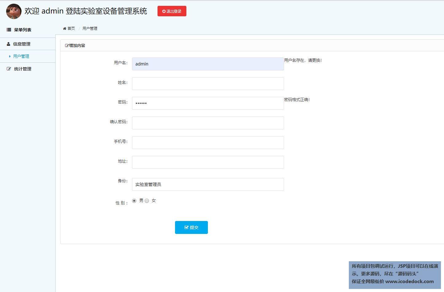 源码码头-SSM实验室设备管理-管理员角色-添加用户