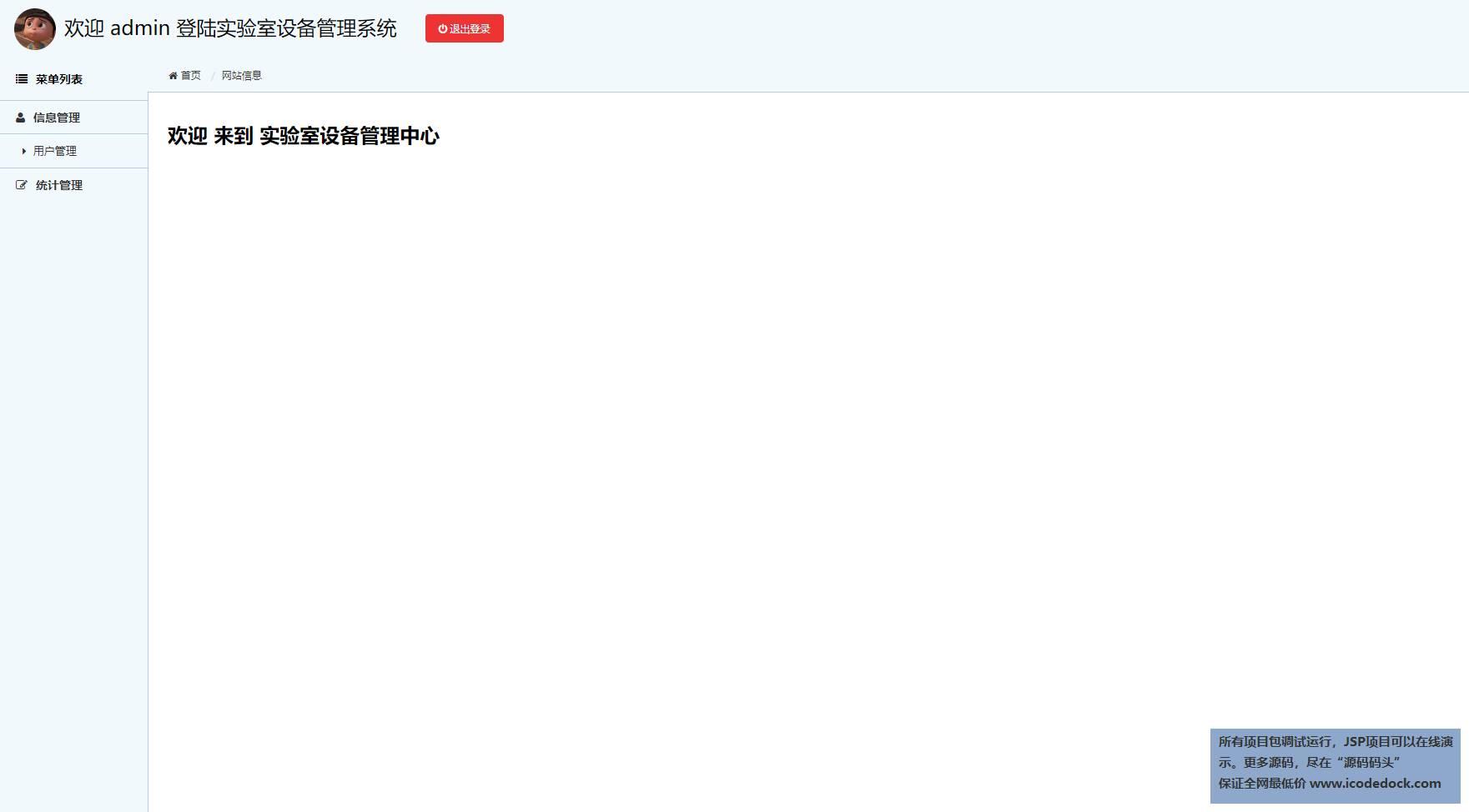 源码码头-SSM实验室设备管理-管理员角色-管理员登录首页