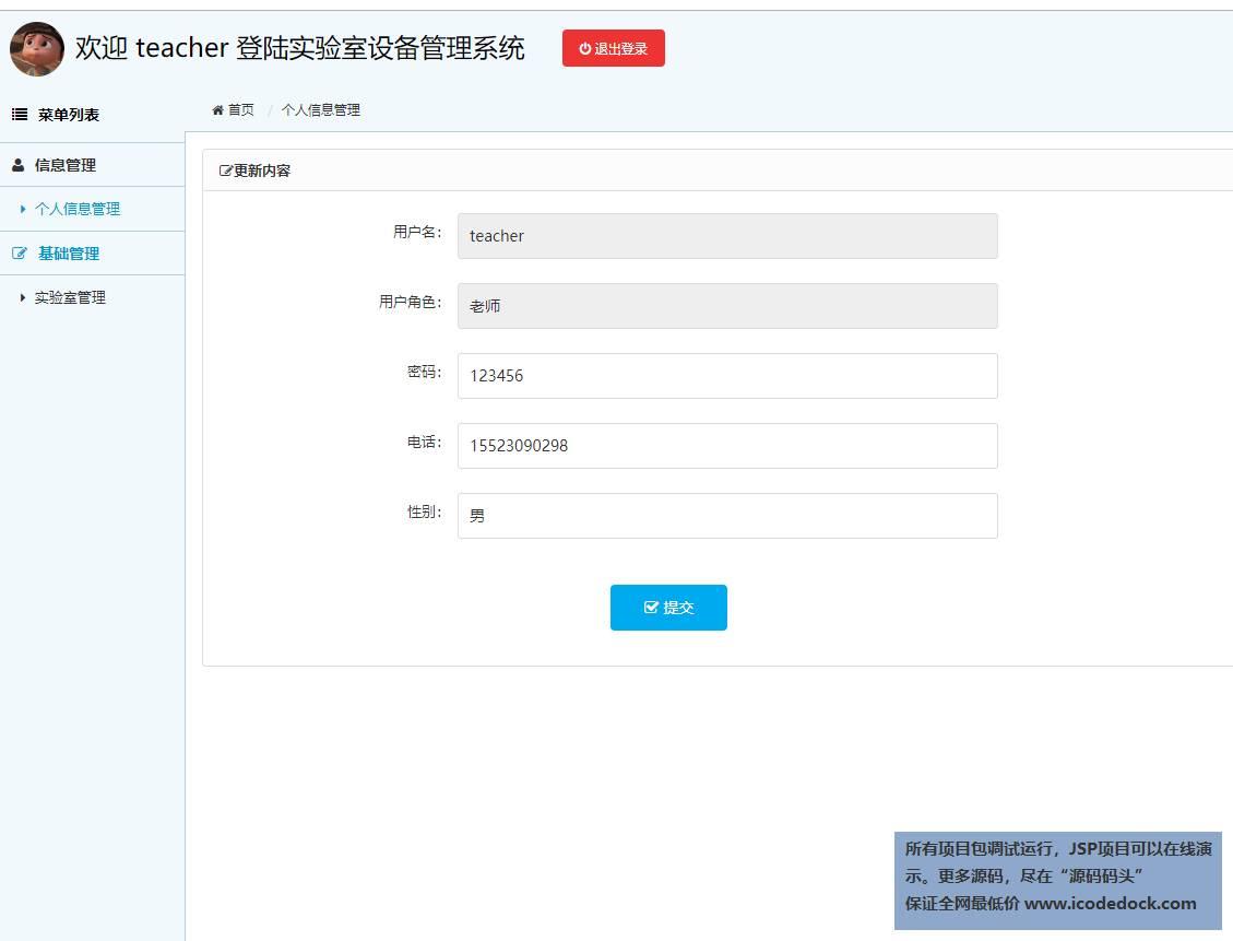 源码码头-SSM实验室设备管理-老师角色-个人信息修改