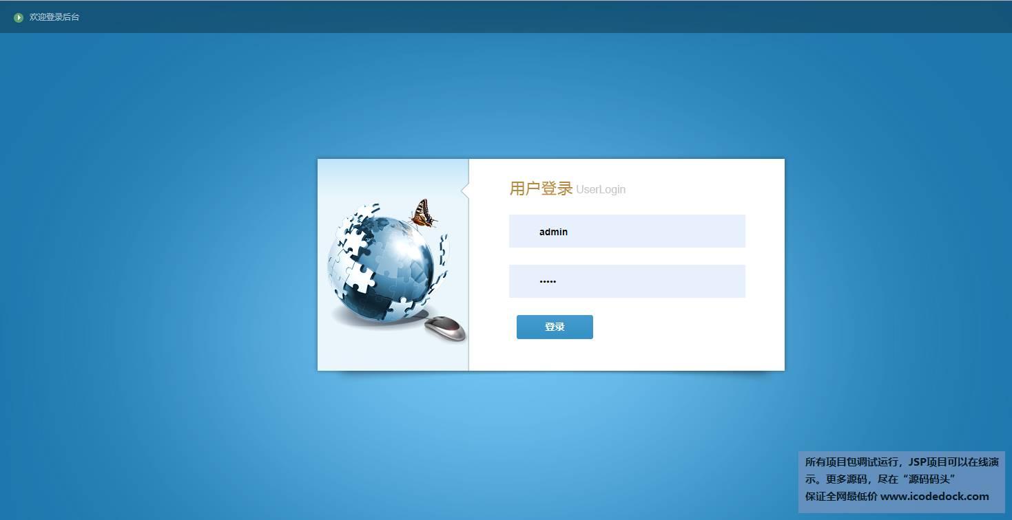 源码码头-SSM宠物商城带后台管理系统-管理员角色-管理员登录页面