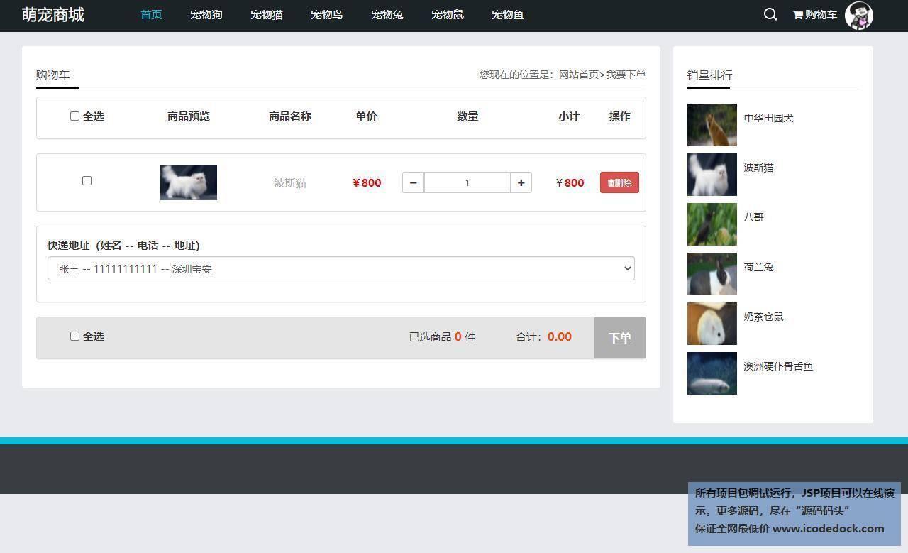 源码码头-SSM宠物销售购买商城平台网站-用户角色-加入购物车